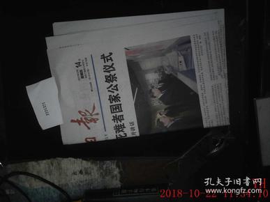 经济日报 2017.12.14