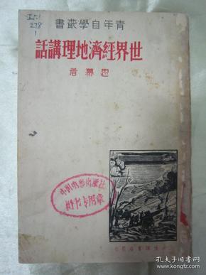 民国老版青年自学丛书《世界经济地理讲话》(插图版),思慕 著,32开平装一册全。上海生活书店 民国二十五年(1936)十一月,繁体竖排刊行,内附插图数幅,封面版画风格独特,品如图。