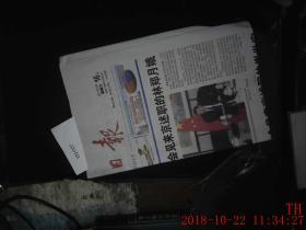 经济日报 2017.12.16