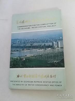 《葛洲坝水利枢纽工程竣工纪念》明信片