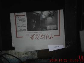 中国家庭报 2018.4.26