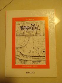 PICTURA神笔涂绘(怪物星球、漫游伦敦、巴黎漫步):风靡英伦三岛的创意减压涂绘书