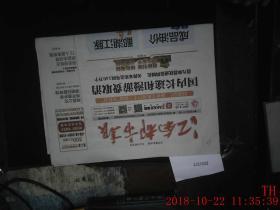 江南都市报 2017.3.29