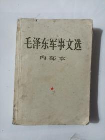 毛泽东军事文选 内部本(无书衣)