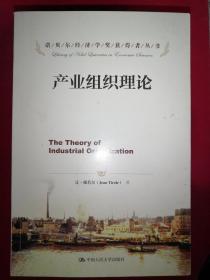 产业组织理论(诺贝尔经济学奖获得者丛书) 小16开