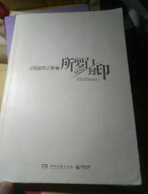 """所罗门封印:""""寻找前世之旅""""终结之作"""