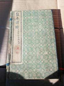 民国(1917) 精印《监本诗经》原装原函8卷16篇四册全,圣人 朱熹集注,上海共和书局藏版精印。实物拍摄,品相如图,看好再拍