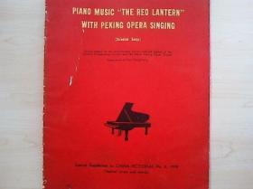 钢琴伴唱红灯记曲谱(选段)----英文版,1968人民画报特辑