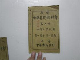 民国二年线装本 新制中华算术教科书 第三册 (初等小学校用 第一学年 第三学期)