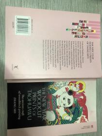 PRINTS of TAOHUAWU 桃花坞新版画版画 (赠品区  活动特价书籍,在本店成交一单后即可享受活动一元书籍每单限购一本可以叠加)