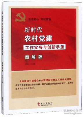 新时代农村党建工作实务与创新手册图解版