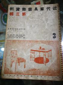 近代家具装饰资料第三辑1936年【新兴漆艺家具创作展集】