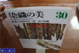 染织的美 特集 汉唐的染织  染织技法   大16开  包邮  现货!