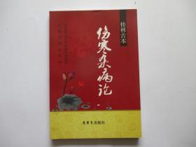 桂林古本 伤寒杂病论