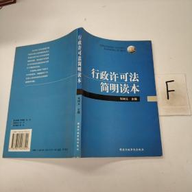 行政许可法简明读本