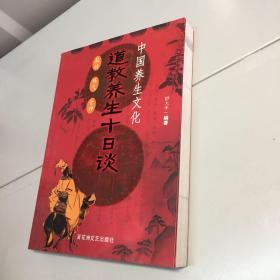 中国养生文化:道教养生十日谈  【一版一印 95品+++ 内页干净 实图拍摄 看图下单 收藏佳品】