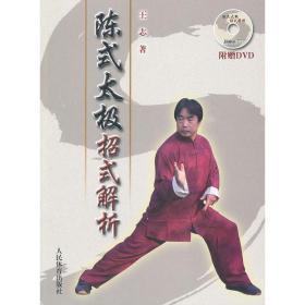 陈式太极招式解析(附赠DVD)