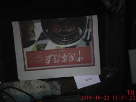 中国家庭报 2018.5.7
