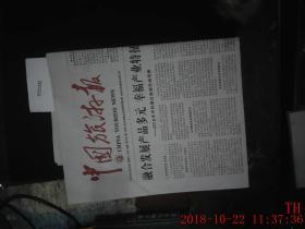 中国旅游报 2018.9.26