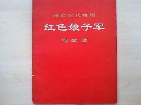 现代舞剧红色娘子军曲谱(钢琴谱)
