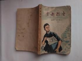 雾都报童 【反映抗战时期重庆新华日报报童斗争生活的中篇小说】
