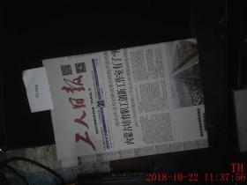 工人日报 2017.12.20