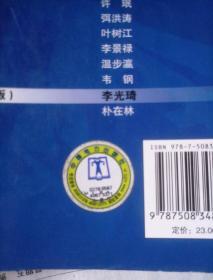 """普通高等教育""""十一五""""規劃教材:電力系統暫態分析(第3版)"""
