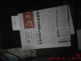 江西日报 2017.12.20