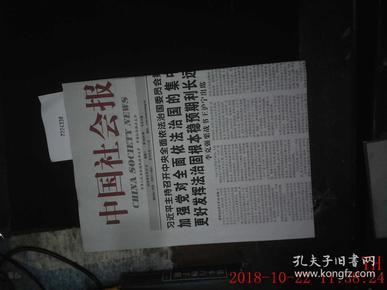 中国社会报 2018.8.27