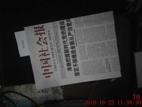中国社会报 2018.8.31