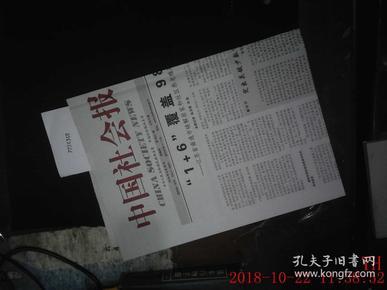 中国社会报 2018.8.30