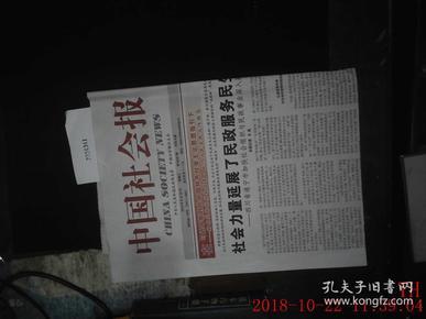 中国社会报 2018.8.29