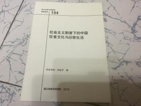 社会主义制度下的中国饮食文化与日常生活