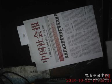 中国社会报 2018.8.28