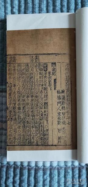 756珍品,宋代黄麻纸精刻,带书耳(资治通鉴)金镶玉,卷17一卷全,尺寸27-15公分