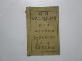 民国二年线装本 新制中华算术教科书 第十册 (初等小学校用 第四学年 第一学期)