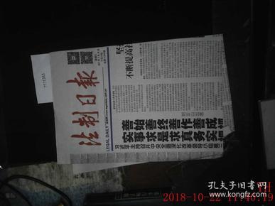 法制日报  2017.3.25