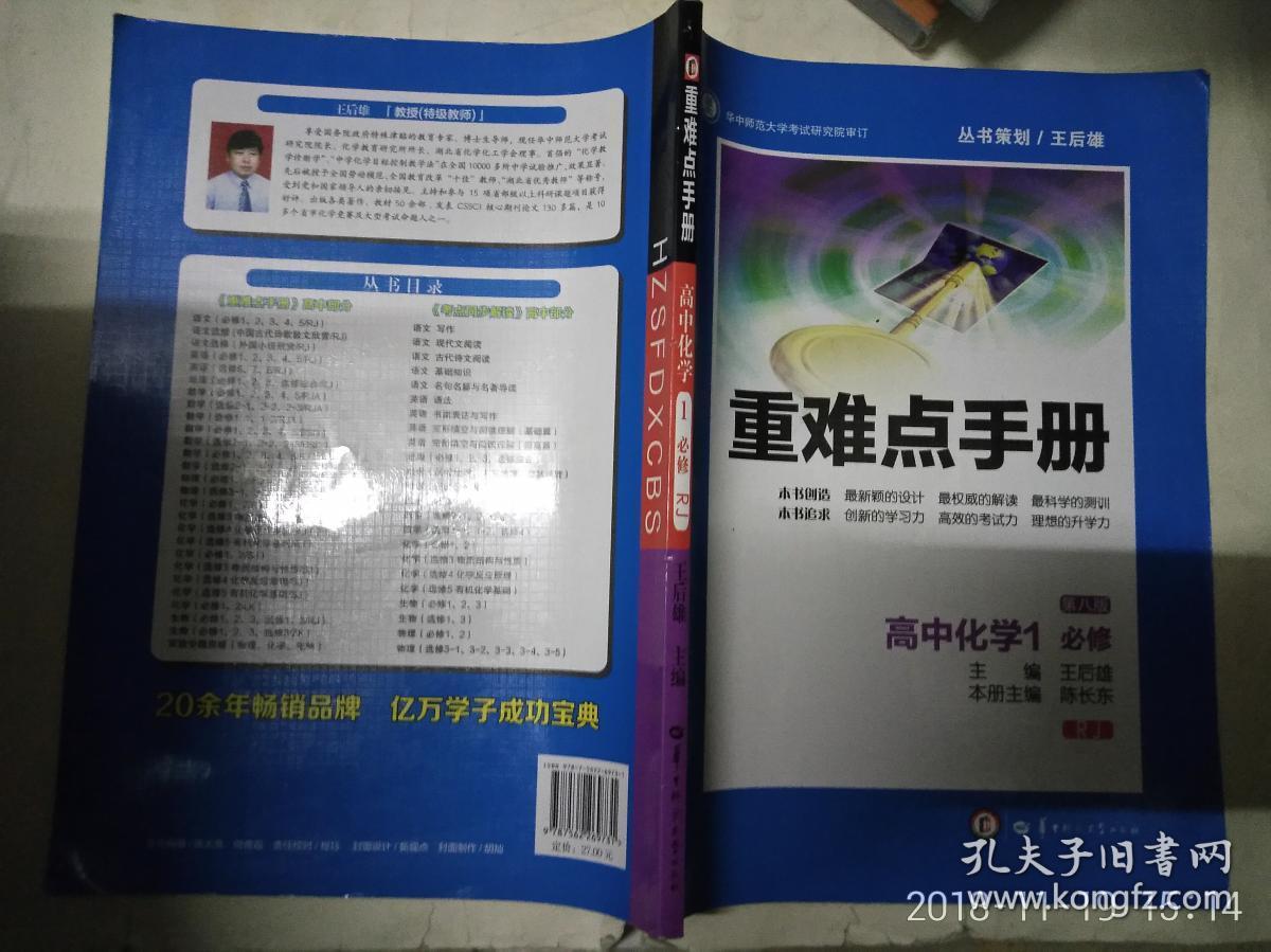 重难点高中高中化学1v高中第八版文手册恋爱小黄图片