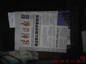 法制日报  2017.4.5