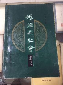 婚姻与社会(宋代) (中国宋史研究会副会长张邦炜签名本)89年初版  印量3000册