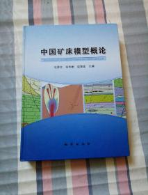 中国矿床模型概论