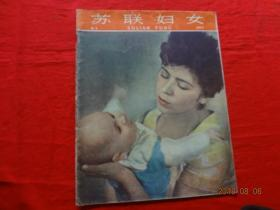 苏联妇女 1963年第3期(小8开画报,中文版,不缺页)