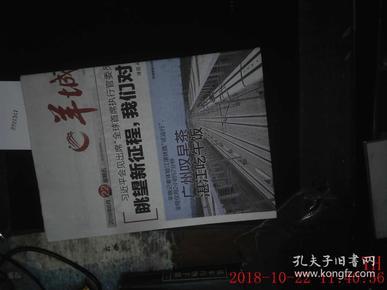 羊城晚报 2018.6.22