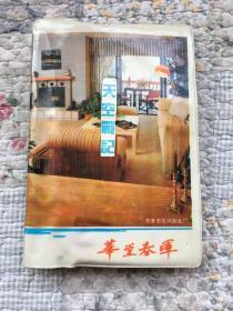 日本版:天空战记贴纸一册