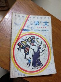 全日制六年制小学课本 语文(第八册)试用本