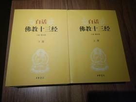 白话佛教十三经
