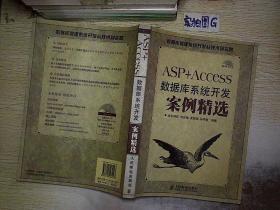 ASP+Access数据库系统开发案例精选