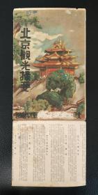 民国纸品:《北京观光撮要》尺寸:53*26(cm)