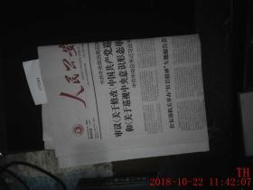 人民公安报 2017.5.27