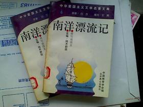 中华爱国主义文学名著文库-欢笑的金沙江
